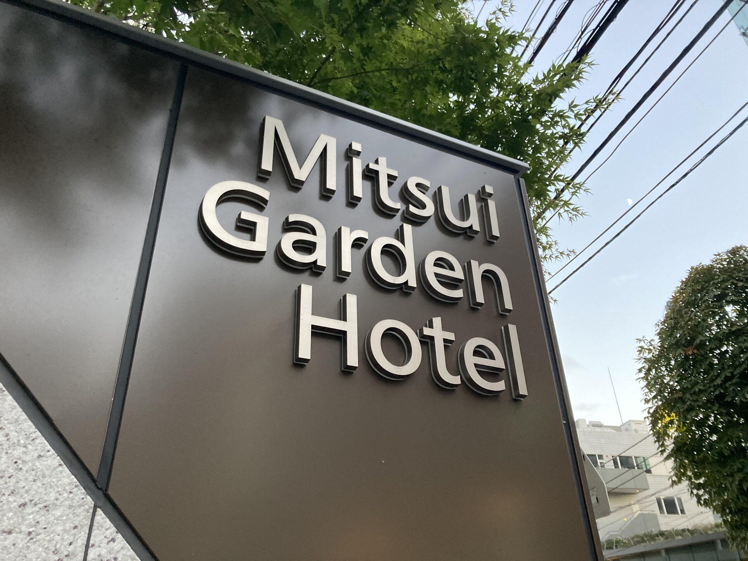 【宿泊記】「三井ガーデンホテル六本木プレミア」感想&レビュー!やっぱりプレミアはプレミアだった。