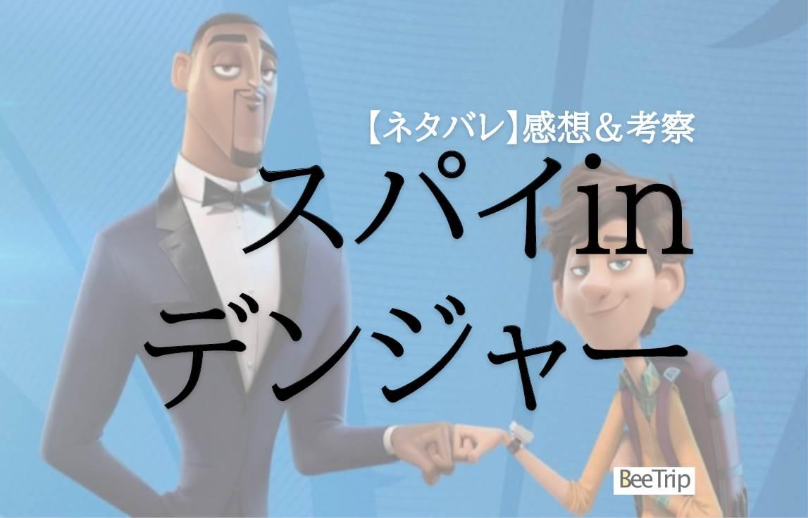 【映画】「スパイ in デンジャー」紹介!