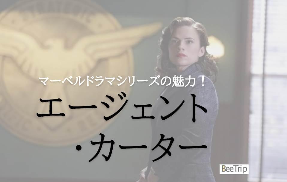 【ファン必見】マーベル「エージェント・カーター」を見るべき3つの理由!打ち切りとは思えないその魅力