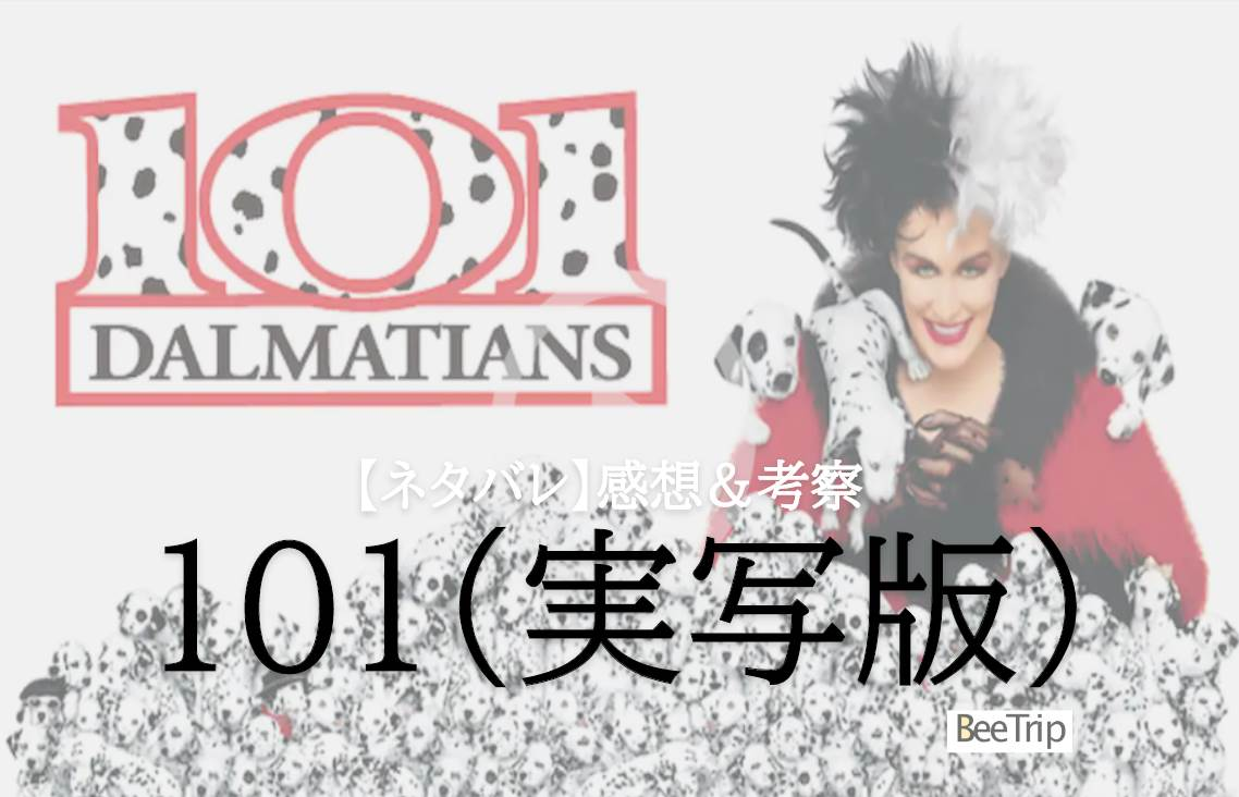 【ネタバレ感想】実写版「101」紹介!アニメ版との違いも楽しめる良作