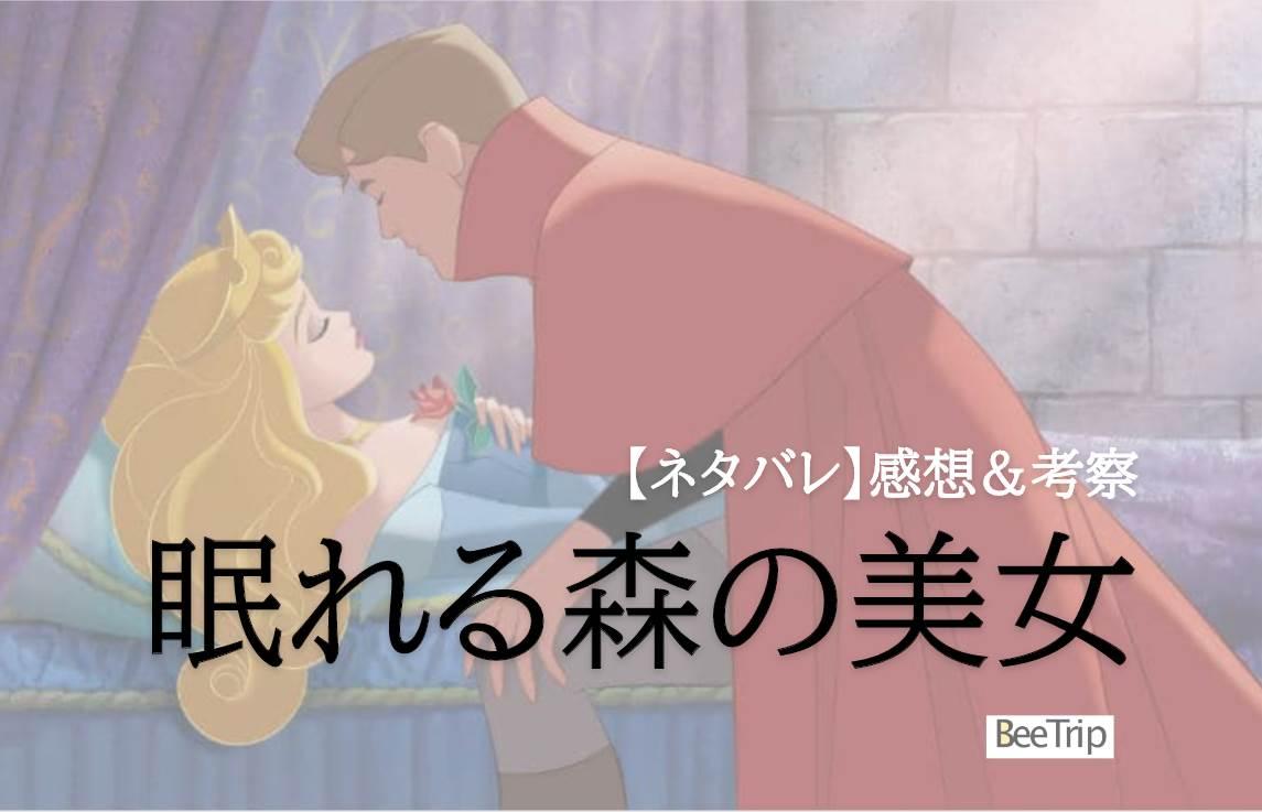 【ネタバレ感想】『眠れる森の美女』は面白い?古さはあれど今なお楽しめるディズニープリンセスの王道ストーリー