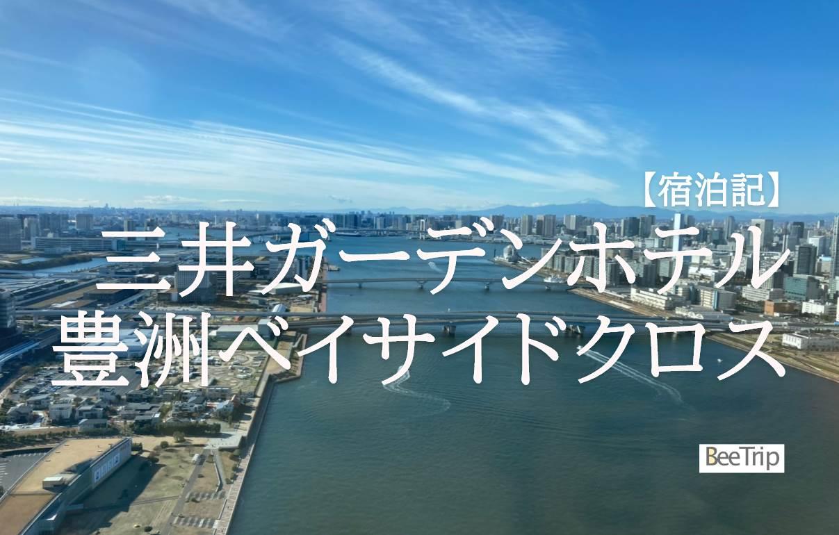 【宿泊記】「三井ガーデンホテル豊洲ベイサイドクロス」は眺望が最高のプレミアなホテル!
