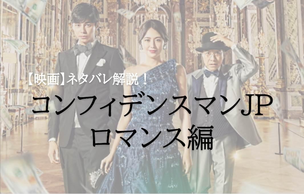 【ネタバレ感想】映画『コンフィデンスマンJP プリンセス編』は映画・ドラマを見てきた人へ捧ぐご褒美だ