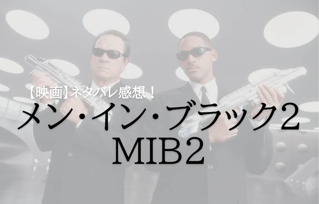 【ネタバレ感想】映画『メン・イン・ブラック2(MIB2)』その軽いノリとテンポの良さに引き込まれる!