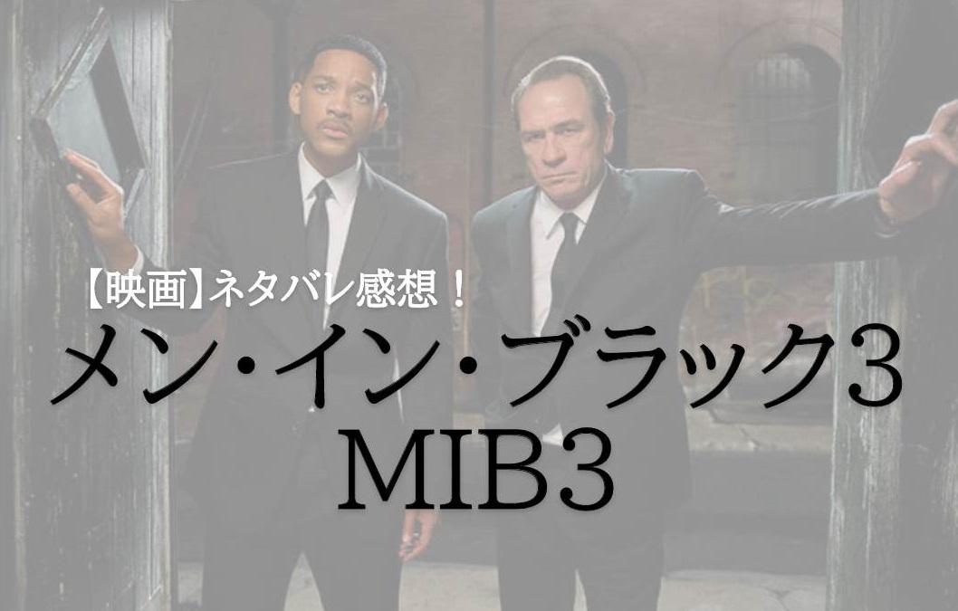 【ネタバレ感想&考察】映画『メン・イン・ブラック3(MIB3)』は逸品のタイムトラベル映画!伝えたかったことはこれだ