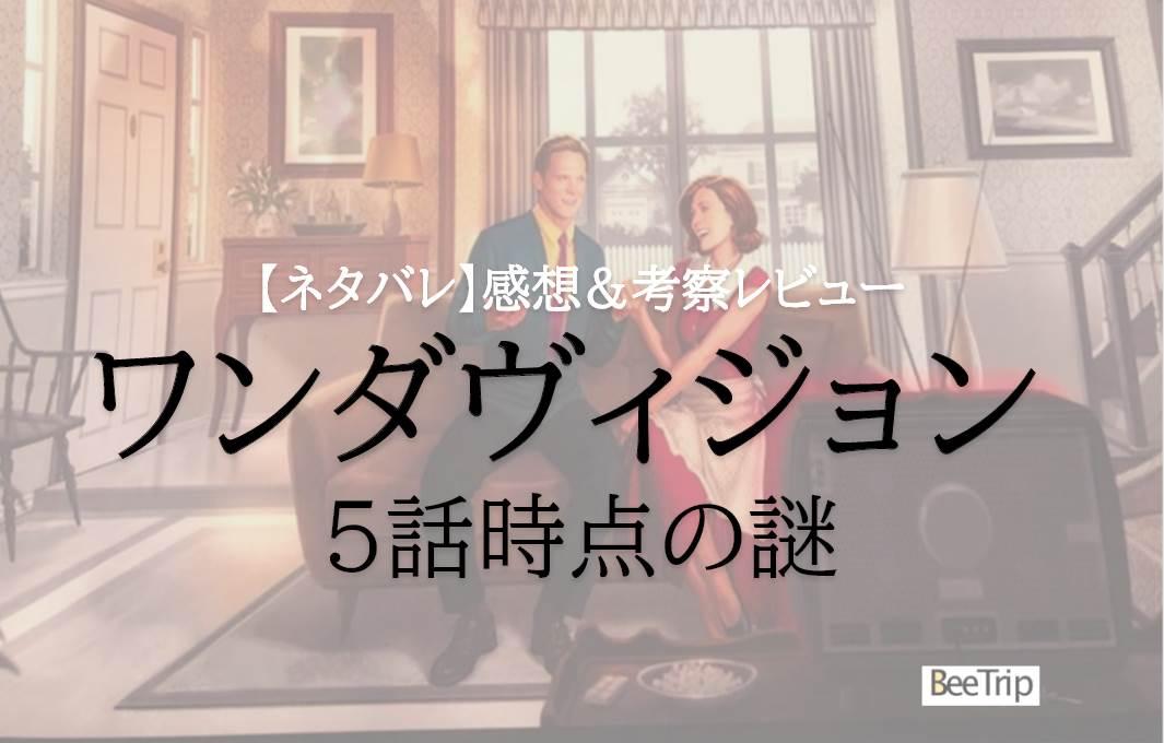 【ネタバレ感想】「ワンダヴィジョン」5話最速考察レビュー!判明したことは?残された謎は?
