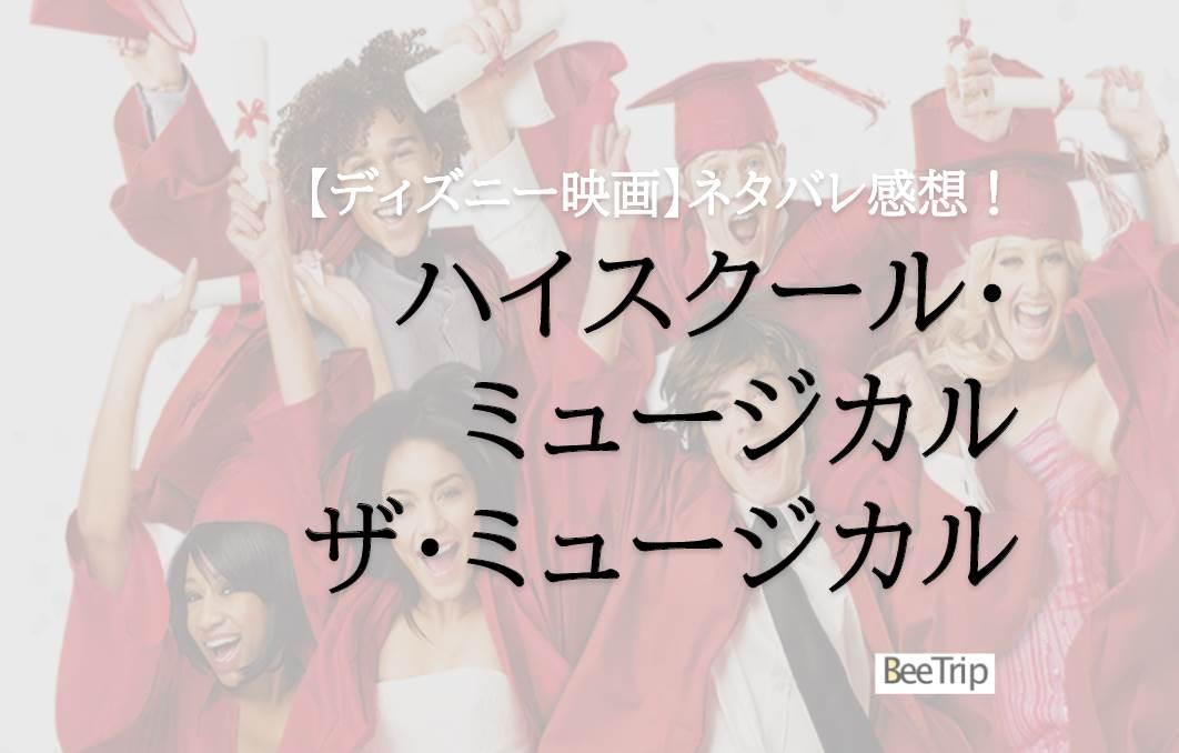 【ネタバレ感想】「ハイスクール・ミュージカル ザ・ムービー」は面白い!見るだけで幸せになれる映画