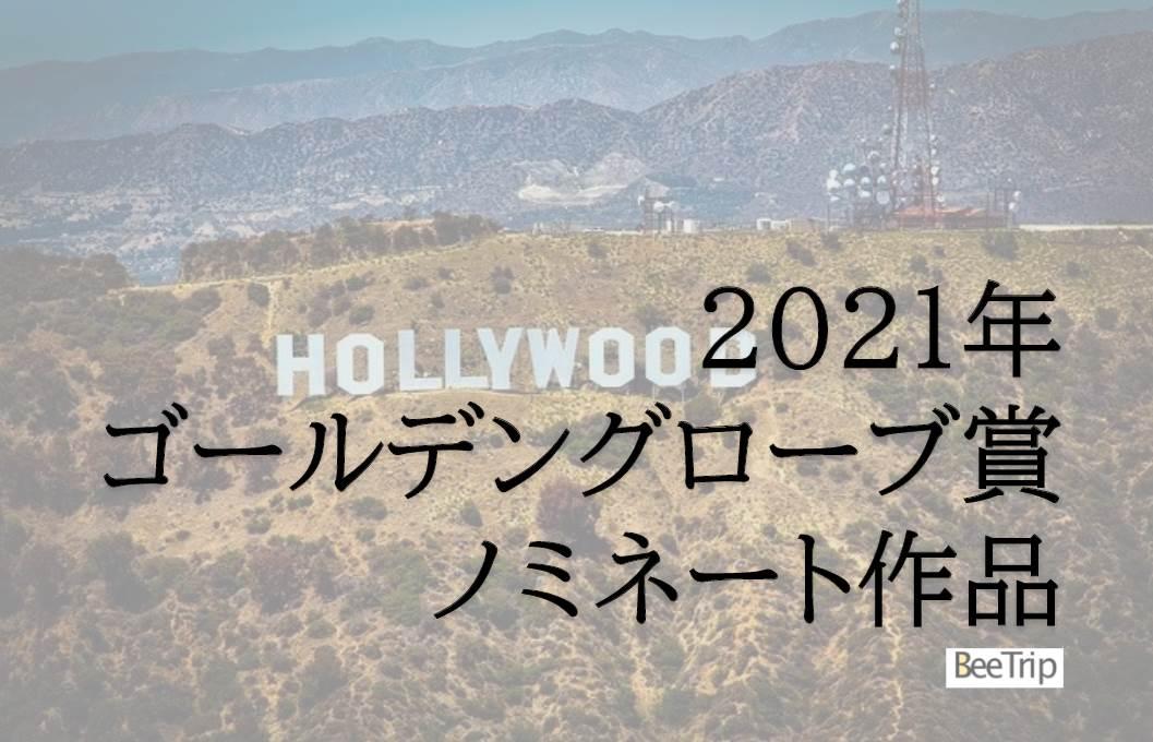 第78回ゴールデン・グローブ賞2021ノミネート発表!ノミネート作品を一覧でまとめました