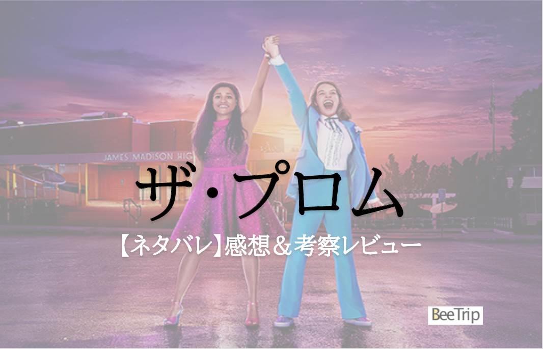 """【ネタバレ感想】Netflix「ザ・プロム」レビュー!曲が素敵な""""すべての人に祝福を""""与えてくれる良作"""