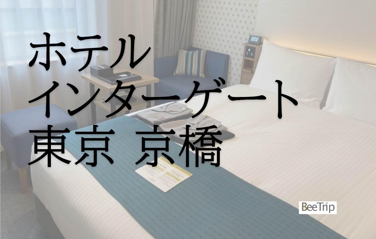 【宿泊記】「ホテルインターゲート東京 京橋」に泊まった!ラウンジが特徴的な綺麗なホテル!