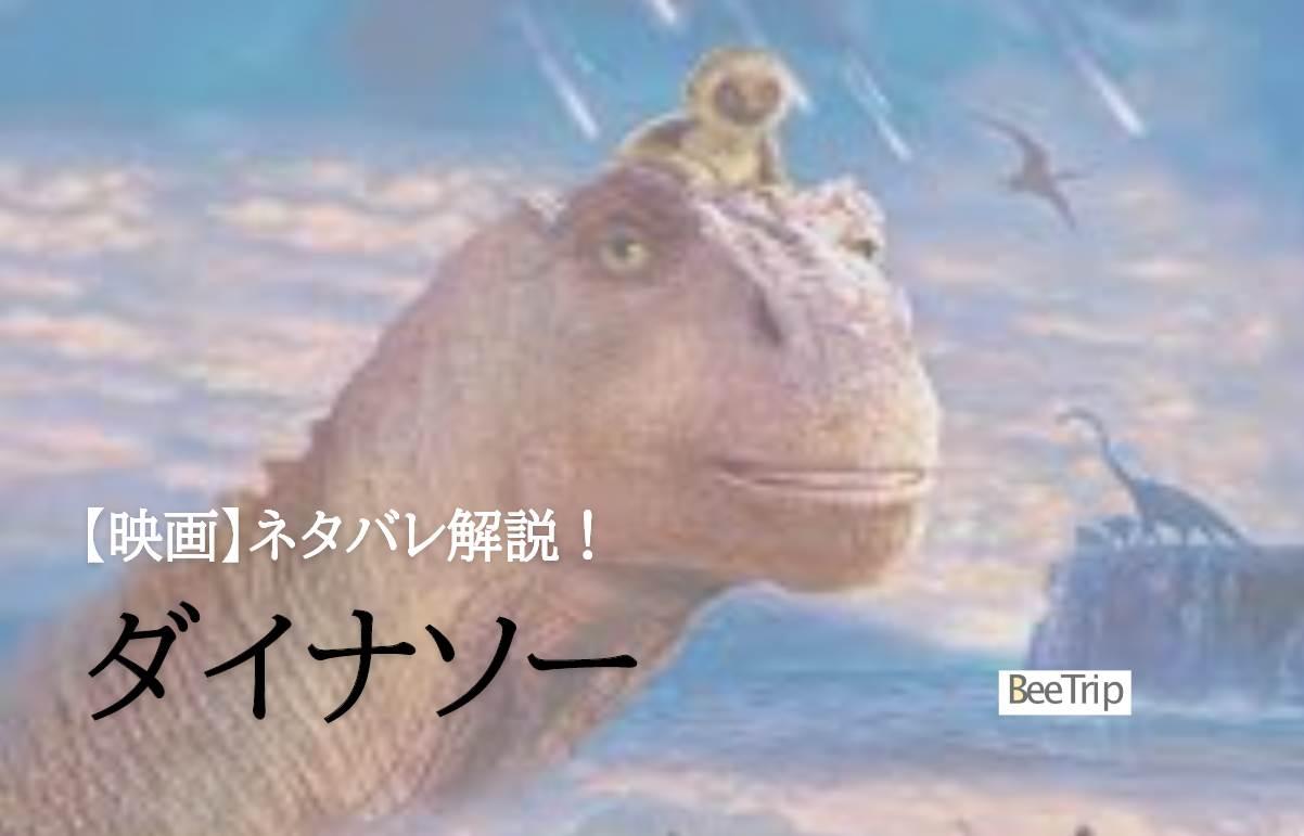 【ネタバレ感想】ディズニー『ダイナソー』のあらすじと結末。ディスニーの隠れた名作というべきリアルな恐竜物語!