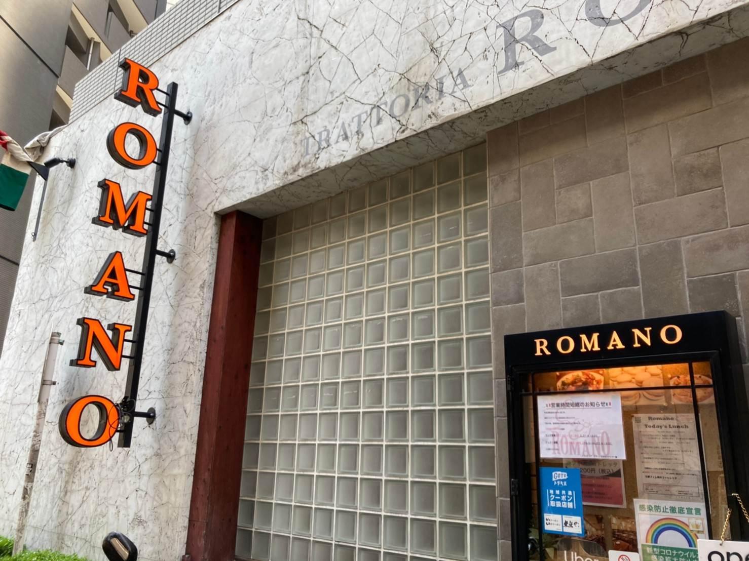 【五反田駅近】レストラン「ロマーノ 五反田」の紹介!コスパ最強の採算度外視手作りイタリアン!何度でも味わいたいその魅力をお伝えします