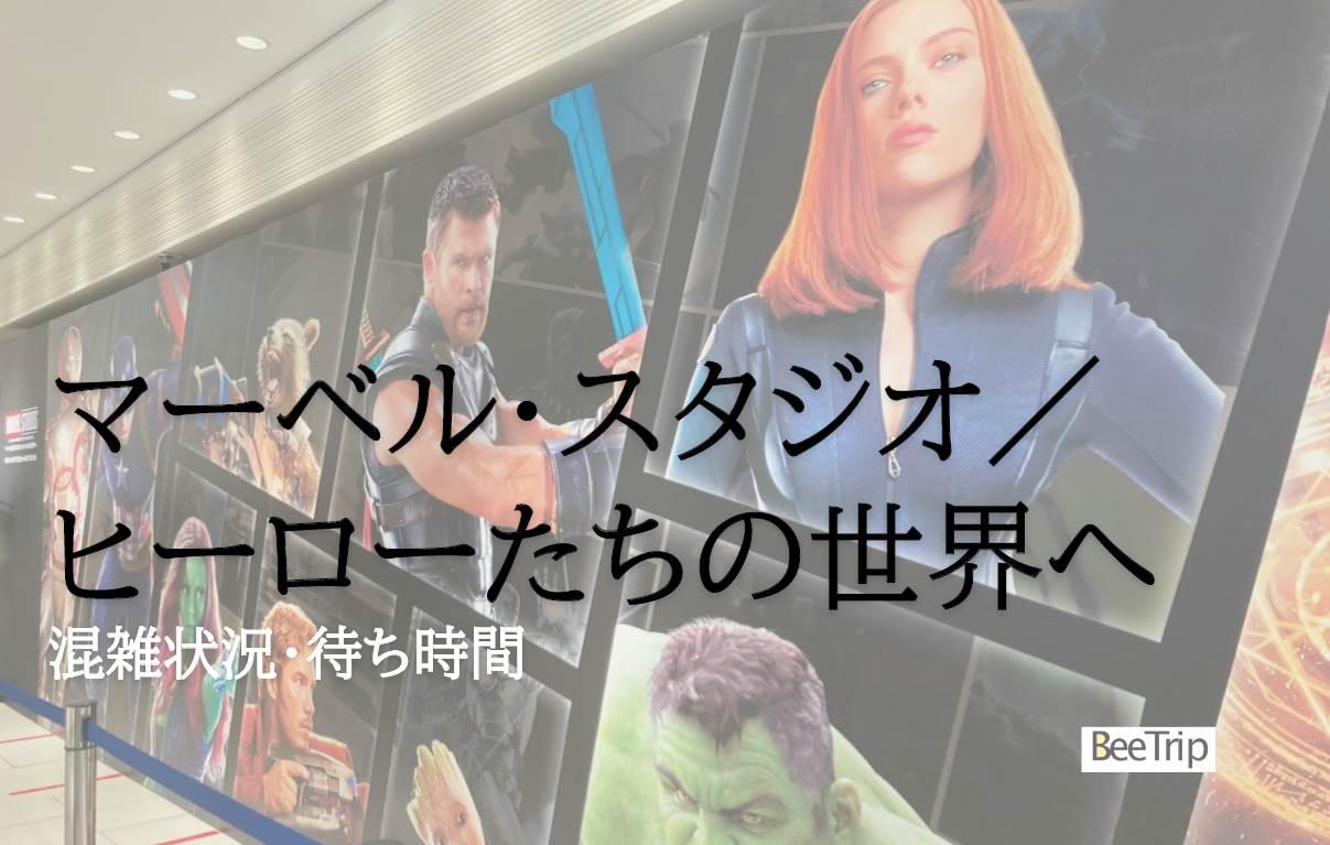 「マーベル・スタジオ/ヒーローたちの世界へ」の待ち時間は?東京初日の混雑状況の詳細をお伝えします!