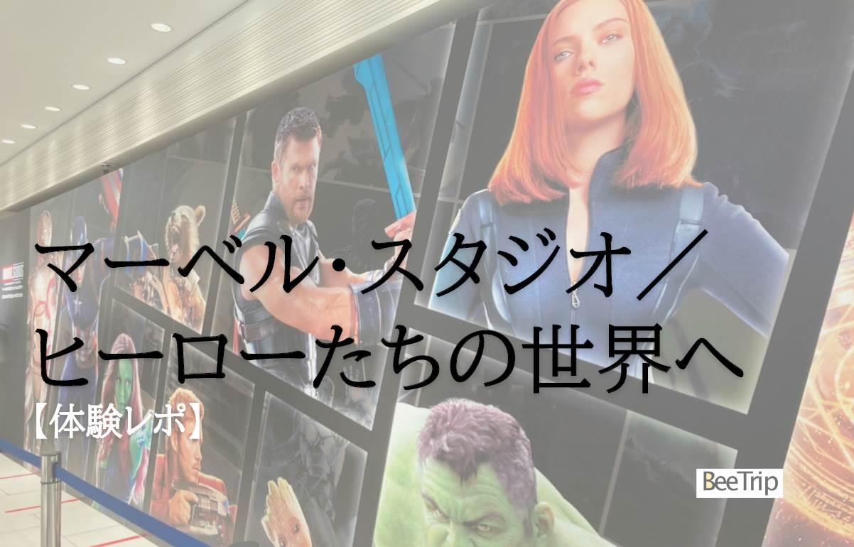 「マーベル・スタジオ/ヒーローたちの世界へ」東京の展示内容&所要時間!キャンペーンの内容やグッズまで体験レポをお届けします!