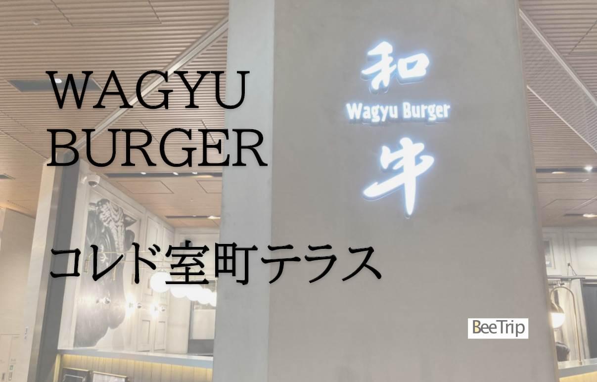 【和牛バーガー】日本橋コレド室町テラスにオープン!「Wagyu Burger」焼肉平城苑が贈るA5和牛100%無添加パティのバーガー店に行ってみました!