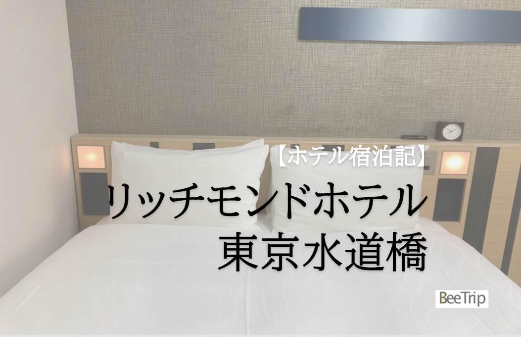 【宿泊記】「リッチモンドホテル東京水道橋」に泊まった!アクセス良好の便利なホテル!アメニティや備品まで詳しく紹介します