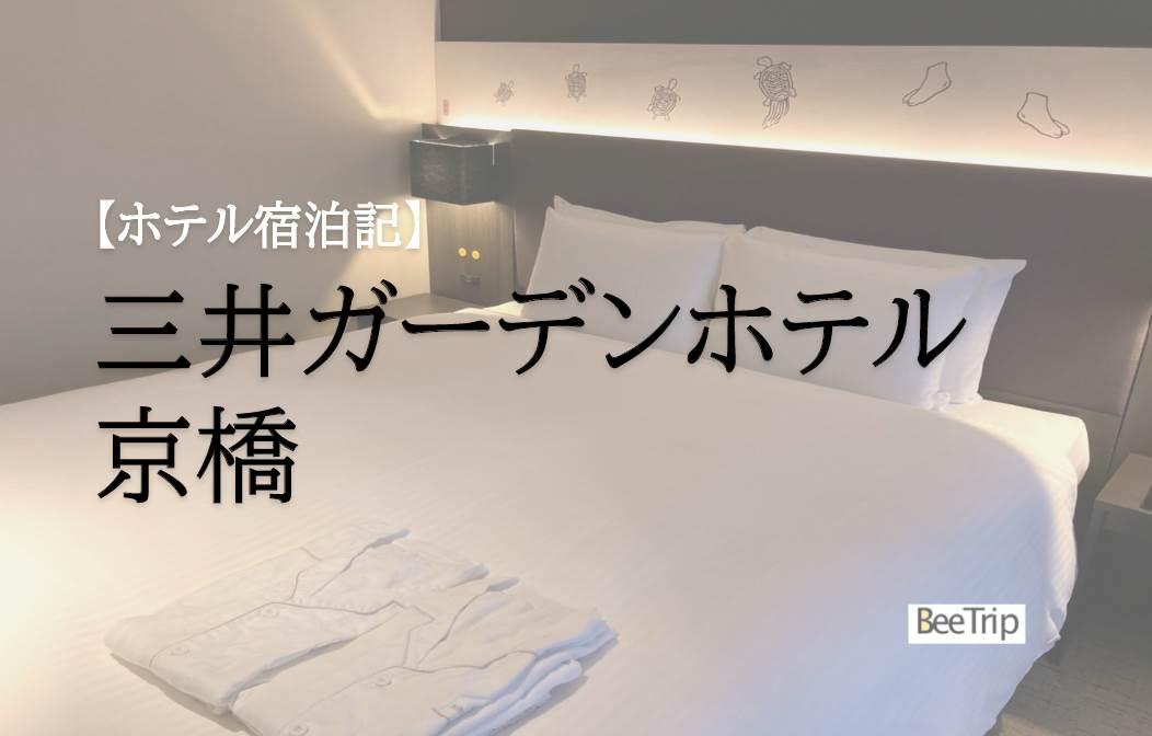 【宿泊記】「三井ガーデンホテル京橋」のモデレートクイーンに泊まった!東京駅近くの便利なホテル!アメニティまで詳しく紹介します