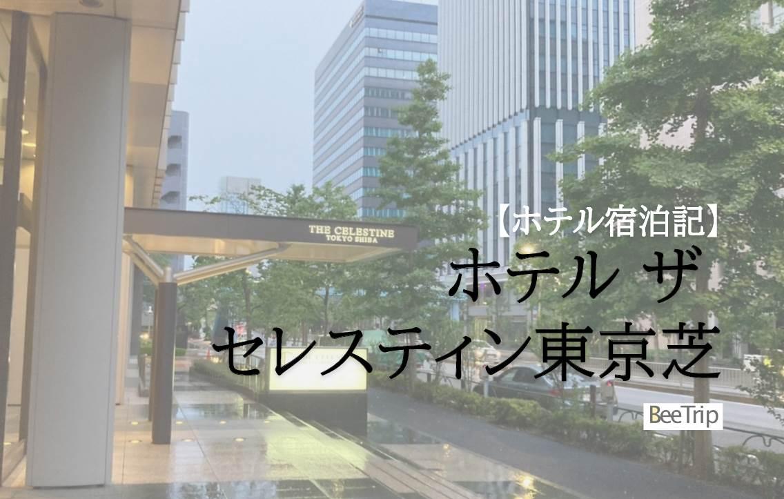 【宿泊記】ホテル ザ セレスティン東京芝に泊まった!チェックアウト12:00でゆったりと!客室モデレートダブルの様子やアメニティを紹介します