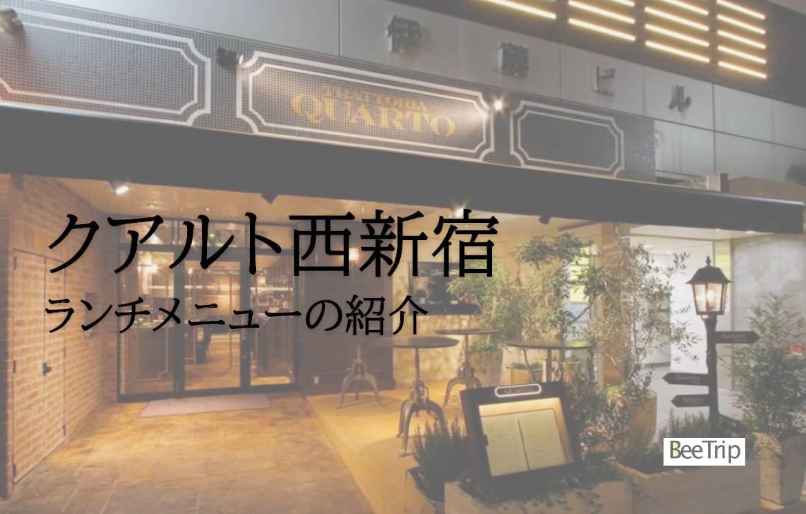 4月19日営業再開!レストラン「クアルト 西新宿」のランチに行ってきた!コスパ抜群&ボリューム満点の至福のランチを紹介します!