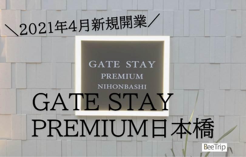【宿泊記】2021年4月新規開業!日本橋のキッチン付きホテル『GATE STAY PREMIUM日本橋』に泊まった!