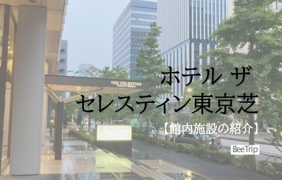 【宿泊記】ホテル ザ セレスティン東京芝の紹介!宿泊者限定ラウンジやフィットネスルーム等の館内施設を紹介します!
