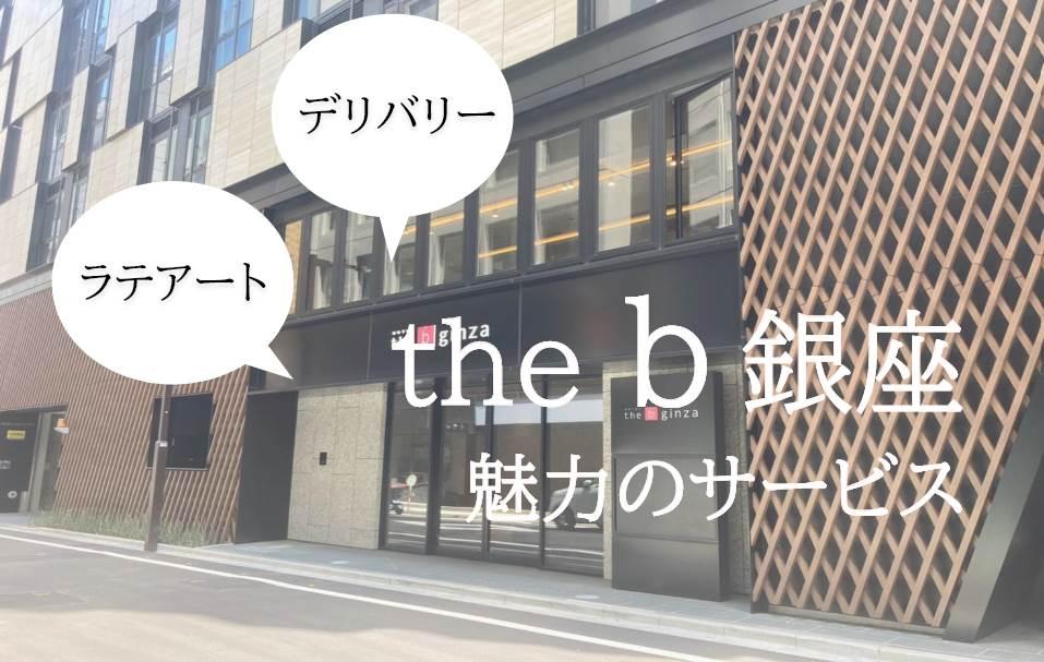 【宿泊記】「the b 銀座」に泊まった!ラテアートも楽しめるラウンジや便利なデリバリーサービスまで!特に気に入ったサービスを紹介します