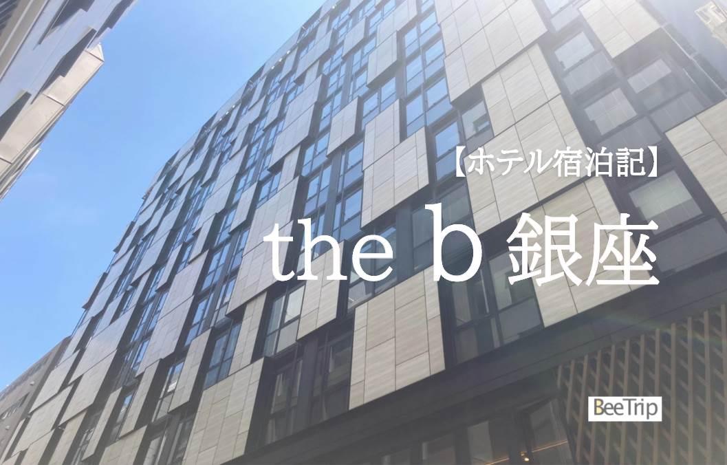 【宿泊記】「the b 銀座」のthe b プレミアに泊まった!2021年4月新規開業のホテル!客室備品とアメニティを徹底紹介します