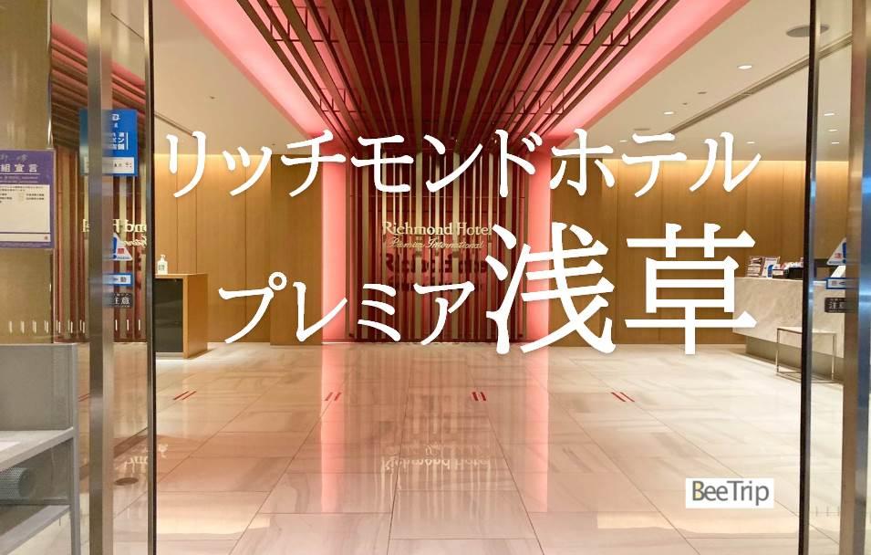 【宿泊記】「リッチモンドプレミア浅草」のダブルルームに泊まった!プレミアは何が違う?浅草の観光地にあるホテルを徹底紹介!