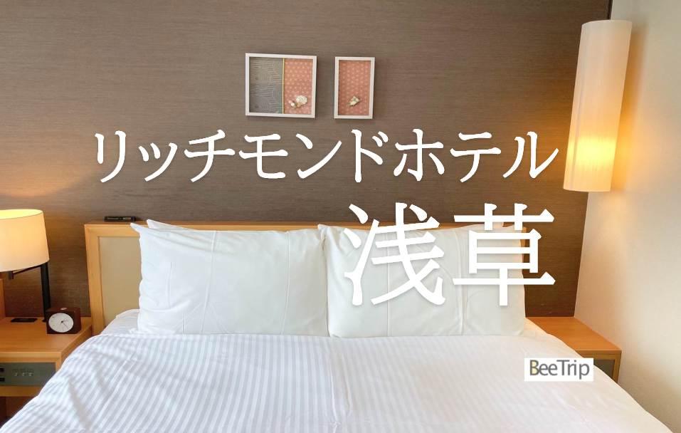 【宿泊記】リッチモンドホテル浅草のモデレートダブルルームに泊まった!アメニティや備品を徹底紹介!