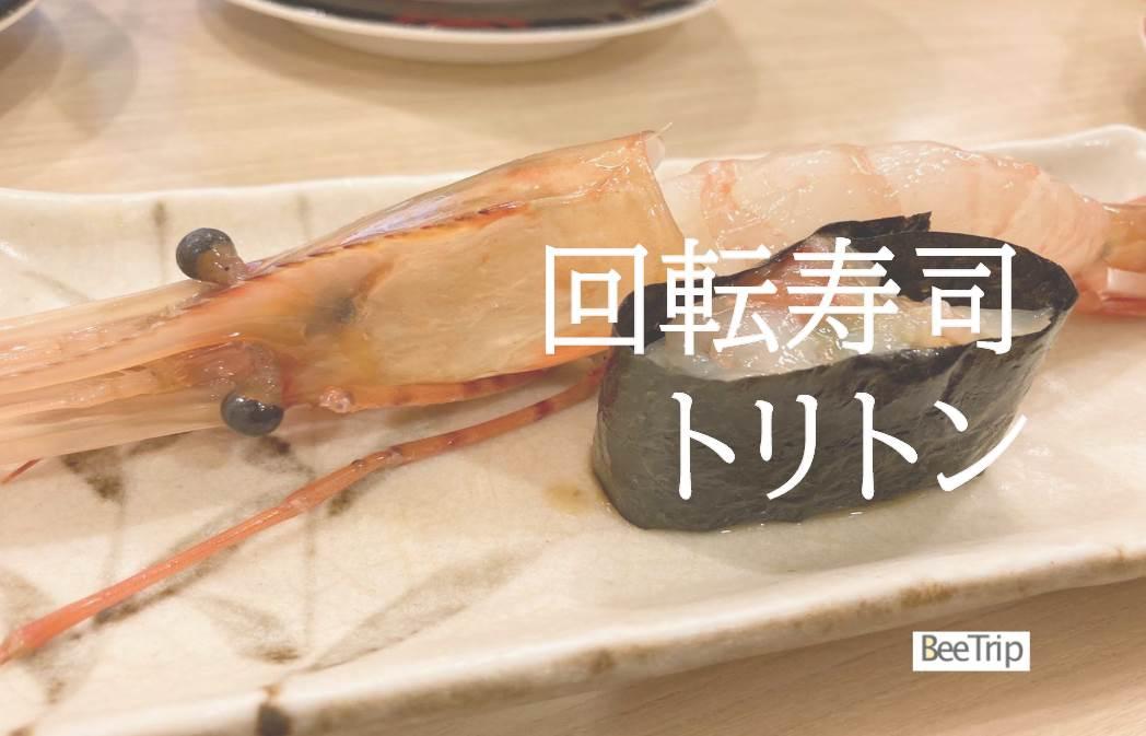東京ソラマチには北海道がある!「回転寿し トリトン」が美味しすぎるのでメニューや待ち時間まで徹底解説します。