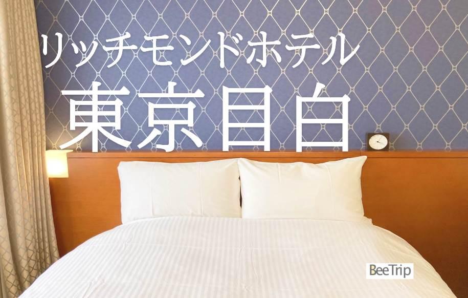 【宿泊記】リッチモンドホテル東京目白のコンフォートダブルルームに泊まった!