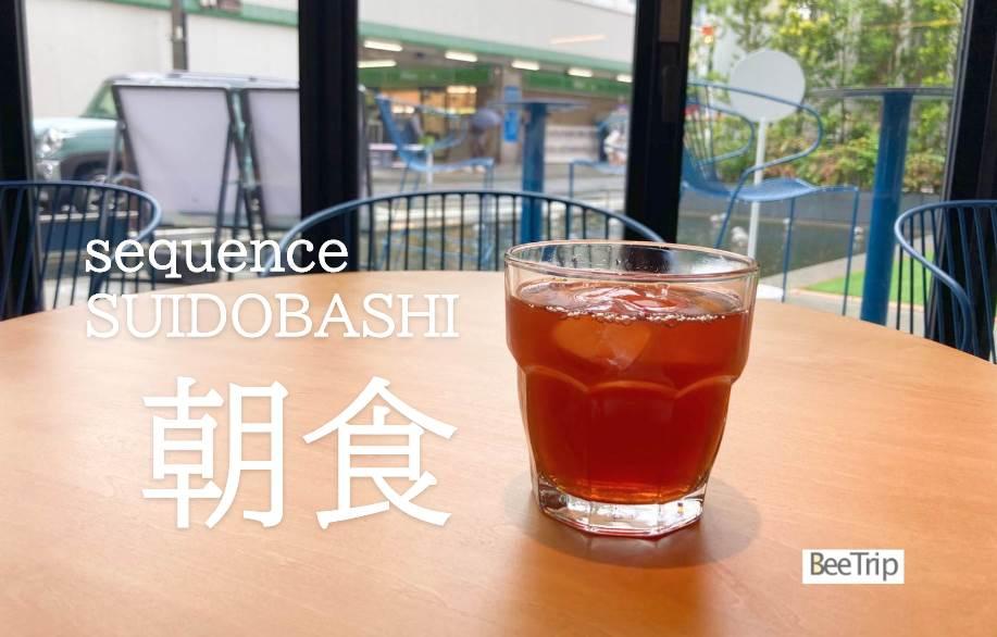 【宿泊記】sequence SUIDOBASHI の朝食がスゴイ!おしゃれなカフェを思わせる高コスパなメニューに大満足でした
