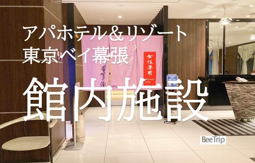 【宿泊記】アパホテル&リゾート<東京ベイ幕張>の館内施設!選べる大浴場にレストラン、プールも!お手軽リゾートはここまでできる!