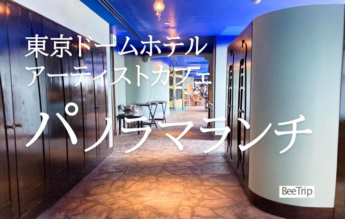 東京ドームホテルアーティストカフェの「パノラマランチコース」はカップルのデートにおすすめ!スイーツ食べ放題×素晴らしい眺望が最高!