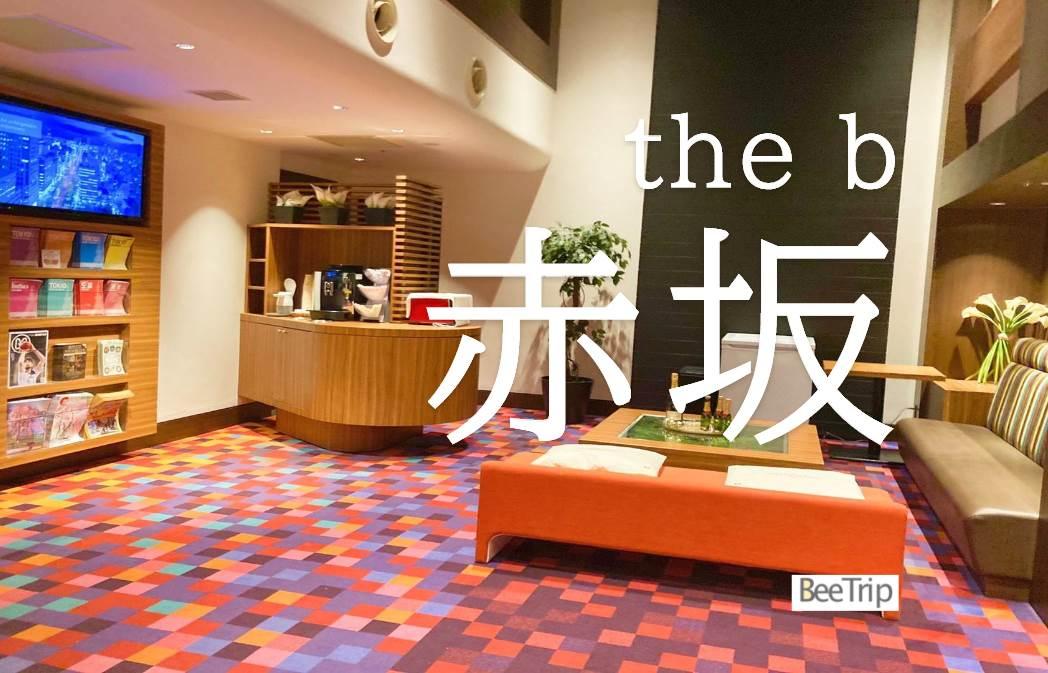 【宿泊記】the b 赤坂のスーペリアツインに泊まった!にぎやかな街から少し離れた落ち着いたホテル!アクセスやアメニティまで紹介します。