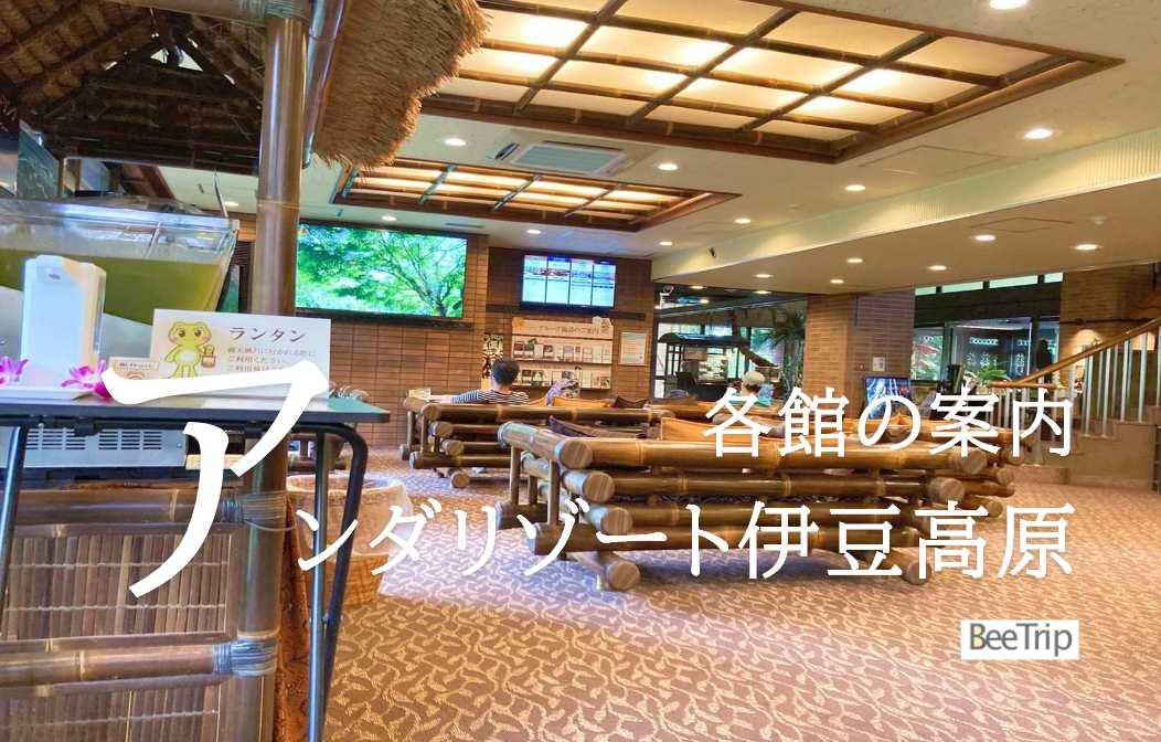 アンダリゾート伊豆高原の本館&別館のすべてを紹介!どの館に何があるかこれを見ればわかります