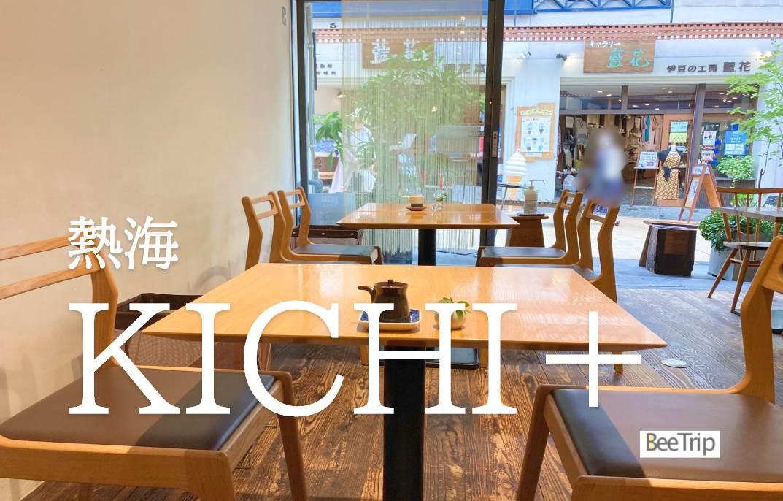 熱海でしらす丼を食べるなら「KICHI+(キチプラス)」!ランチにおすすめのメニューや店内の様子を紹介します