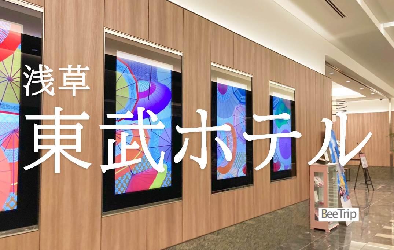 【宿泊記】浅草東武ホテルに泊まった!浅草駅至近の便利×快適さ抜群のホテルに大満足のステイでした