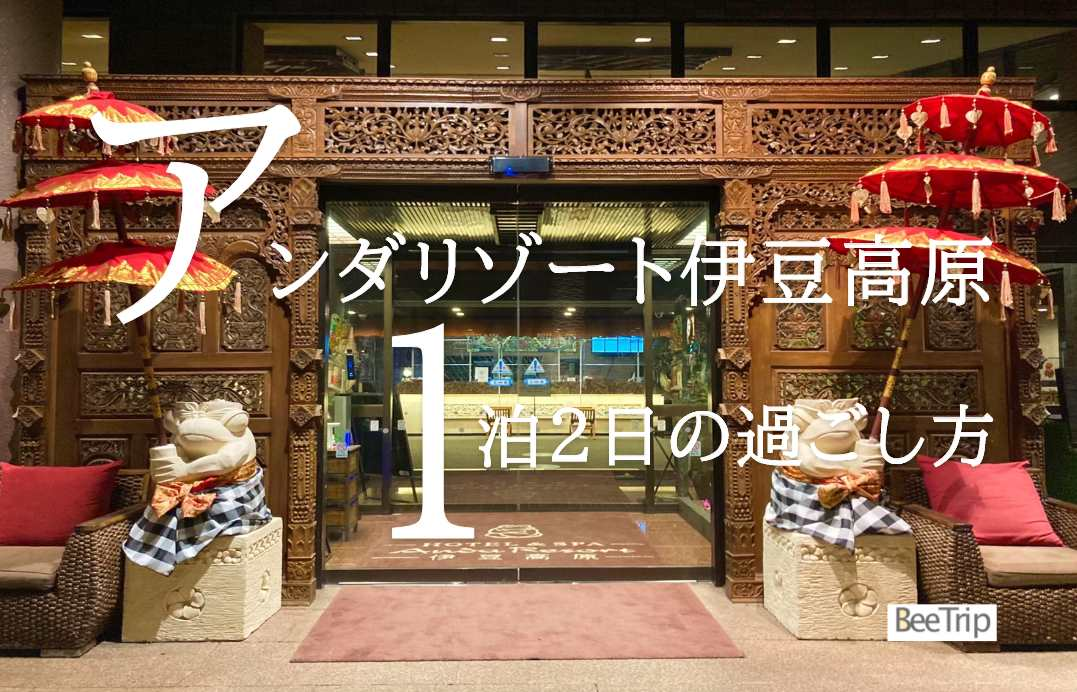 アンダリゾート伊豆高原に行ってきた!1泊2日の楽しみ方をアンダリピーターが徹底解説します!