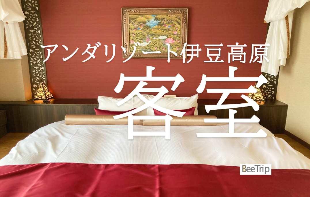 アンダリゾート伊豆高原の客室&アメニティを紹介!別館ロンボック館のお部屋の正体をお届けします