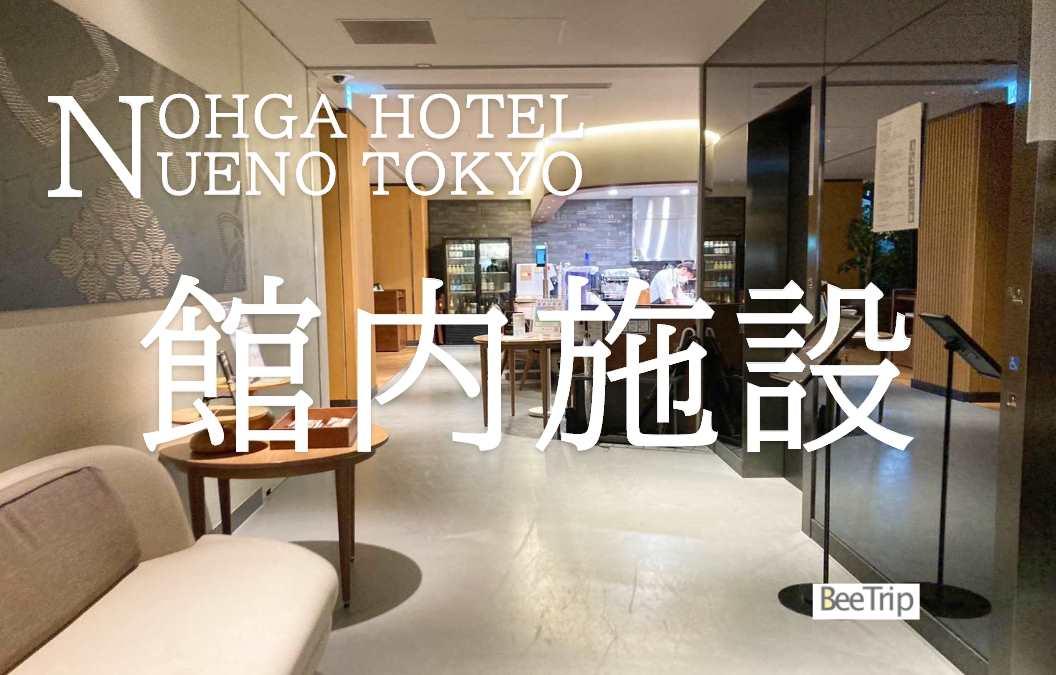 上野屈指のおしゃれホテルNOHGA HOTEL UENO TOKYO(ノーガホテル上野東京)のレストランBistroNOHGA&館内施設を紹介!