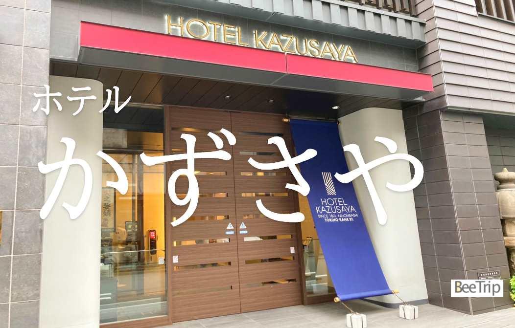 東京日本橋の歴史が息づく「ホテルかずさや」に泊まった!和モダンのあたたかい雰囲気が素敵なホテルでした