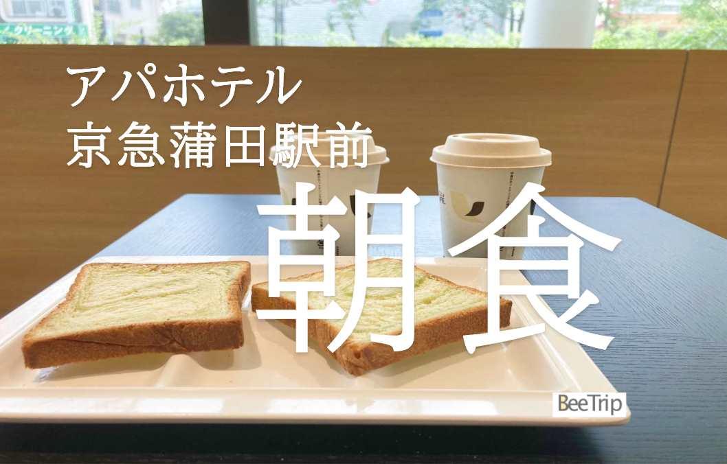 アパホテル京急蒲田駅前の無料朝食の正体は?館内設備も合わせて紹介します