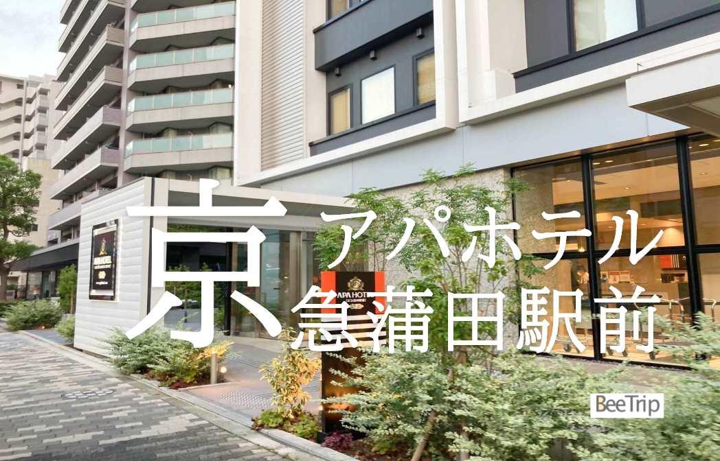 アパホテル京急蒲田駅前に泊まった!珍しいレイアウトと綺麗でモダンな施設が特徴のホテルで大満足のステイでした