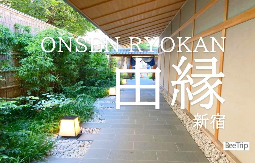 [宿泊記]旅館?それともホテル?新宿で箱根の温泉を味わえるONSEN RYOKAN 由縁 新宿に行ってきました!