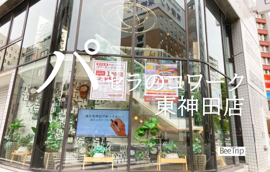 【体験談】パセラのコワーク東神田店に行ってみた!もうカフェには戻れない…。おしゃれで快適すぎるコワーキングスペースに注目!