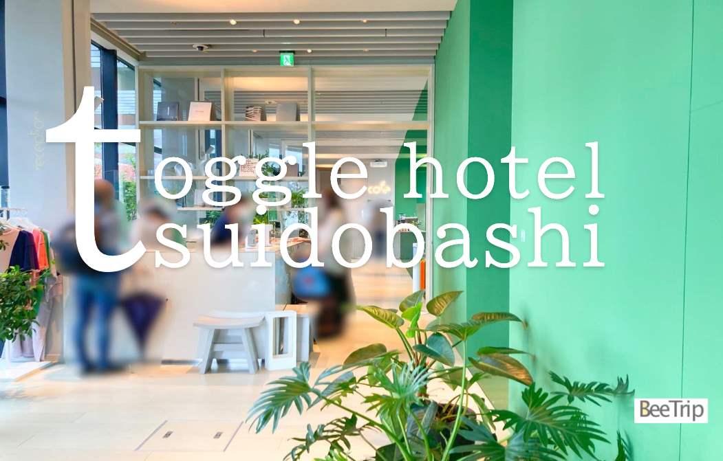 ここでしか味わえないツートーンカラーの世界 toggle hotel suidobashi(トグルホテル水道橋)宿泊記